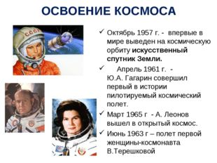 ОСВОЕНИЕ КОСМОСА Октябрь 1957г. - впервые в мире выведен на космическую орби