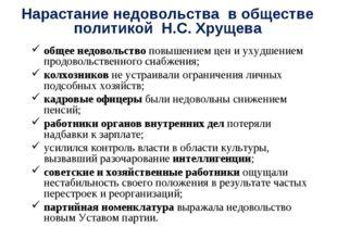 Нарастание недовольства в обществе политикой Н.С. Хрущева общее недовольство