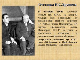 Отставка Н.С.Хрущева 14 октября 1964г. состоялся пленум ЦК КПСС, на котором Х