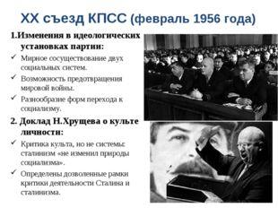 XX съезд КПСС (февраль 1956 года) 1.Изменения в идеологических установках пар