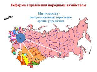М Министерства - централизованные отраслевые органы управления Реформа управл