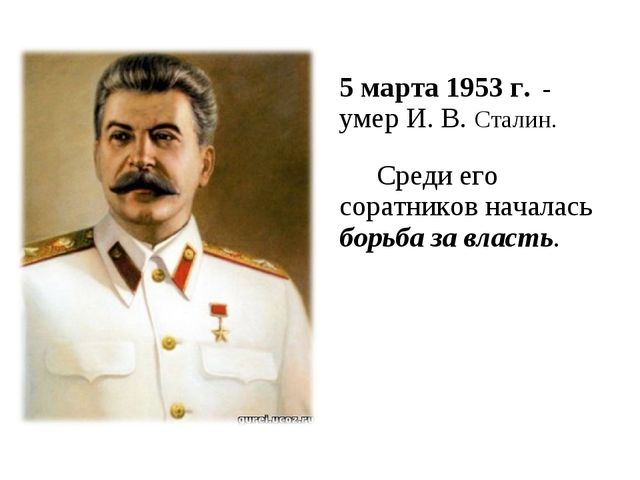 5 марта 1953 г. - умер И. В. Сталин. Среди его соратников началась борьба за...