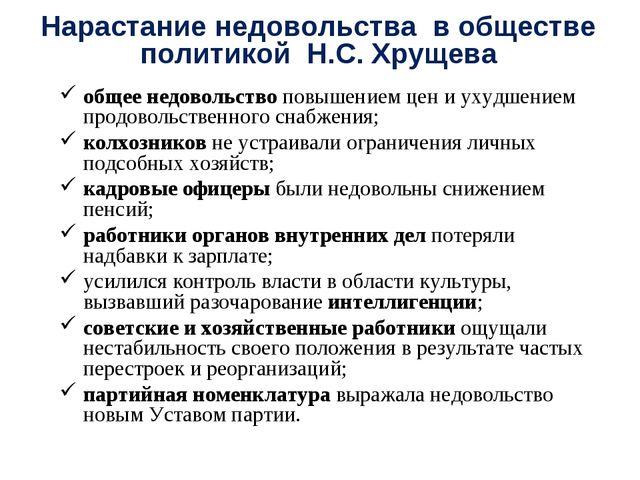 Нарастание недовольства в обществе политикой Н.С. Хрущева общее недовольство...