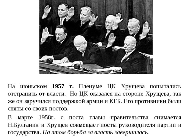 На июньском 1957 г. Пленуме ЦК Хрущева попытались отстранить от власти. Но ЦК...