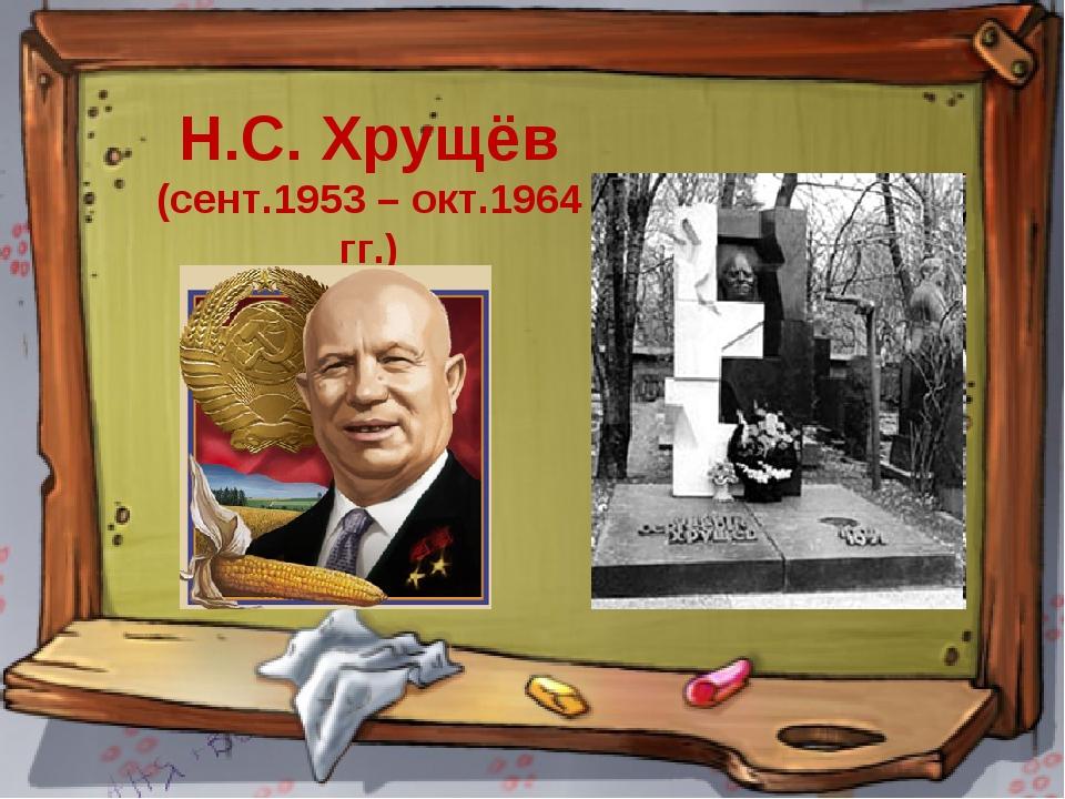 Н.С. Хрущёв (сент.1953 – окт.1964 гг.)