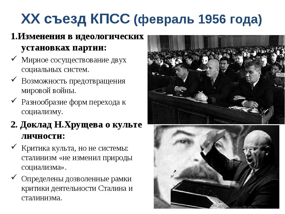 XX съезд КПСС (февраль 1956 года) 1.Изменения в идеологических установках пар...