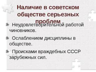 Наличие в советском обществе серьезных проблем Неудовлетворительной работой ч