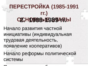 ПЕРЕСТРОЙКА (1985-1991 гг.) ОСНОВНЫЕ ЭТАПЫ 2.1988-1989 гг. Начало развития ч