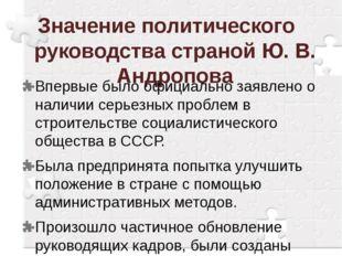 Значение политического руководства страной Ю. В. Андропова Впервые было офици