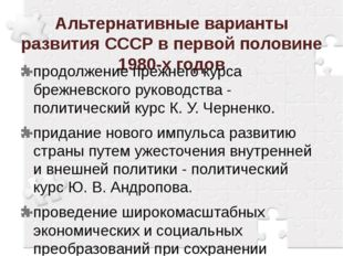 Альтернативные варианты развития СССР в первой половине 1980-х годов продолже