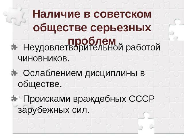 Наличие в советском обществе серьезных проблем Неудовлетворительной работой ч...