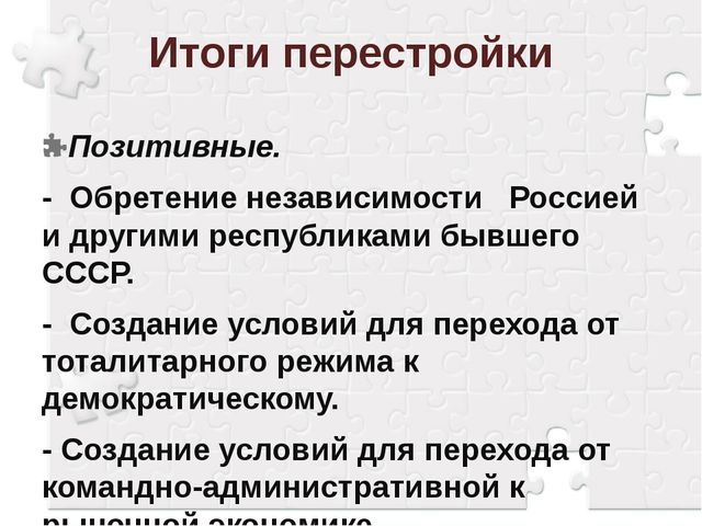 Итоги перестройки Позитивные. - Обретение независимости Россией и другими рес...
