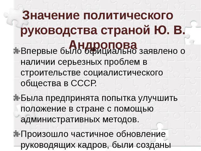 Значение политического руководства страной Ю. В. Андропова Впервые было офици...