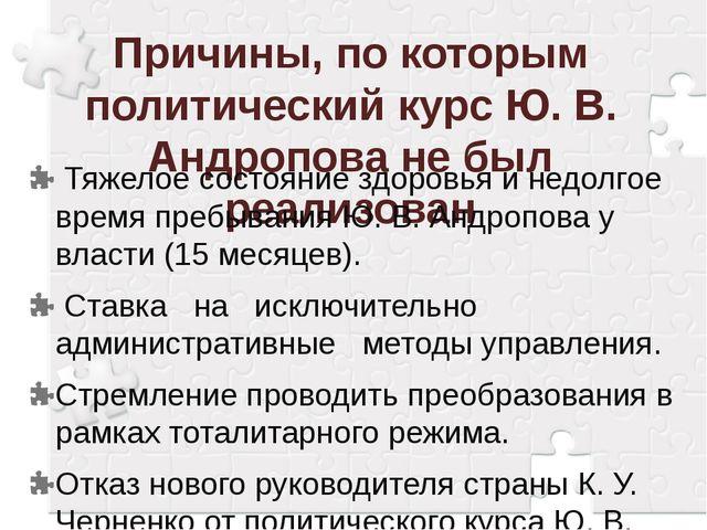 Причины, по которым политический курс Ю. В. Андропова не был реализован Тяжел...