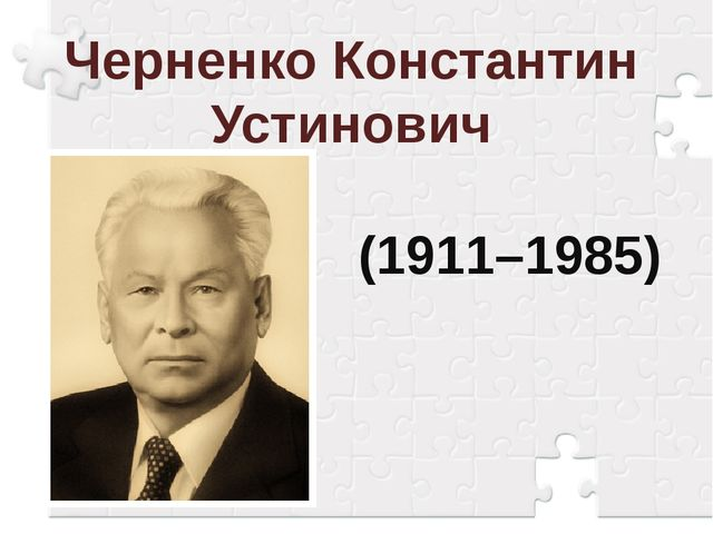 Черненко Константин Устинович (1911–1985)