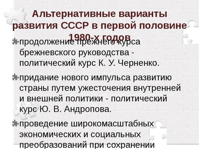 Альтернативные варианты развития СССР в первой половине 1980-х годов продолже...