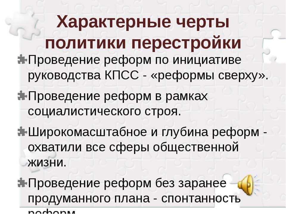 Характерные черты политики перестройки Проведение реформ по инициативе руково...