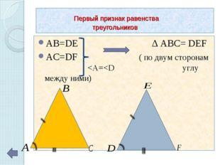 Первый признак равенства треугольников AB=DE Δ ABC= DEF AC=DF ( по двум стор
