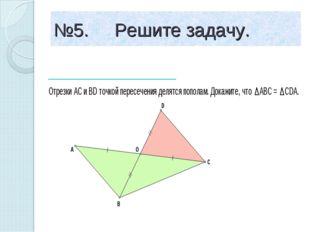 №5. Решите задачу.