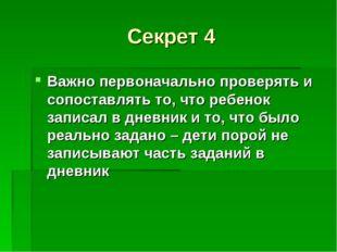 Секрет 4 Важно первоначально проверять и сопоставлять то, что ребенок записал