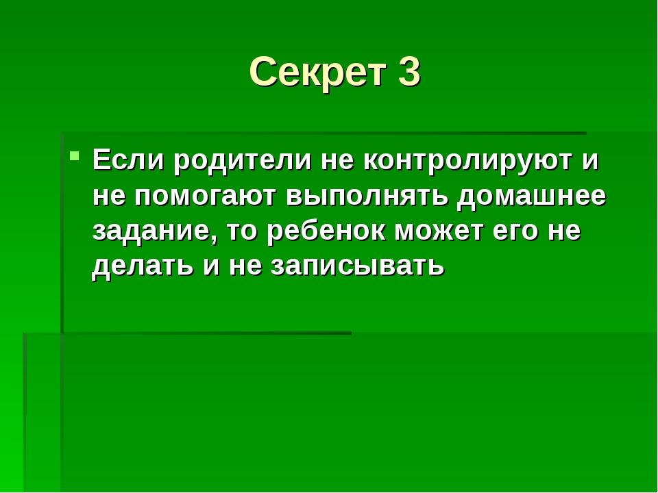 Секрет 3 Если родители не контролируют и не помогают выполнять домашнее задан...