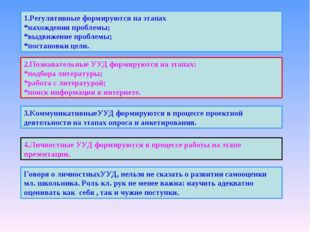 1.Регулятивные формируются на этапах *нахождения проблемы; *выдвижение пробле