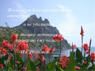 Жизнь каждого принадлежит отечеству, и не удальство, а только истинная храбр