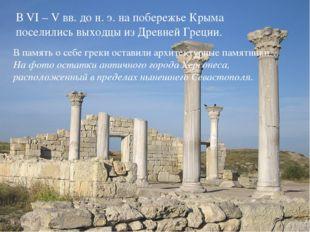 В VI – V вв. до н. э. на побережье Крыма поселились выходцы из Древней Греции