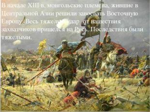 В начале XIII в. монгольские племена, жившие в Центральной Азии решили завоев
