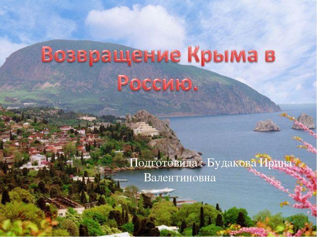 Подготовила : Будакова Ирина Валентиновна
