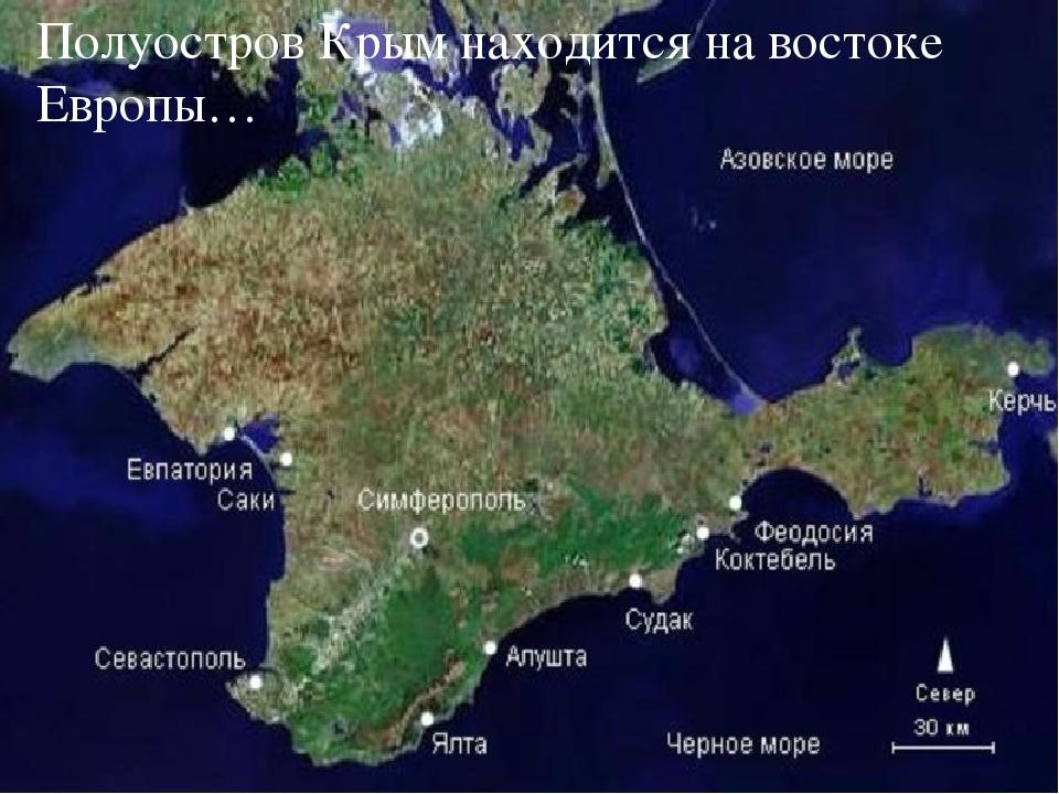 Полуостров Крым находится на востоке Европы…