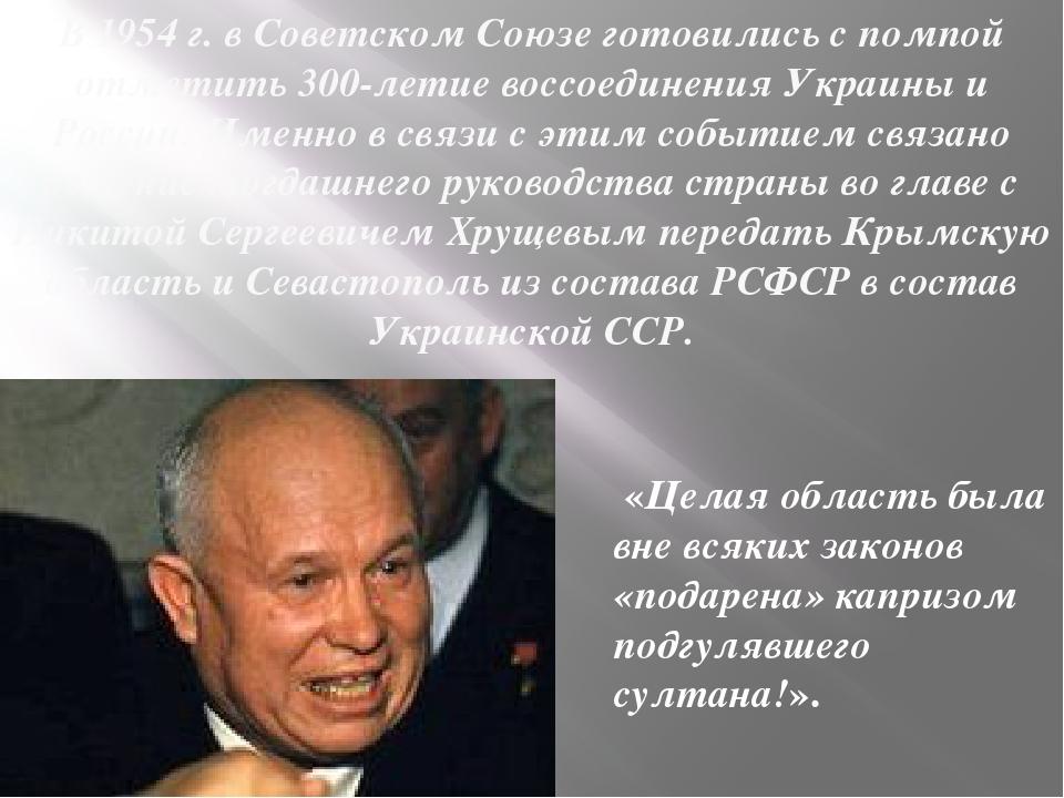 В 1954 г. в Советском Союзе готовились с помпой отметить 300-летие воссоедине...