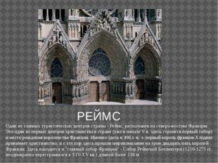 РЕЙМС Один из главных туристических центров страны - Реймс, расположен на сев