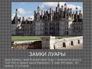 ЗАМКИ ЛУАРЫ Замок Шамбор, самый большой замок Луары. Строительство велось в 1