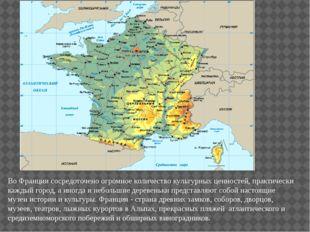Во Франции сосредоточено огромное количество культурных ценностей, практичес