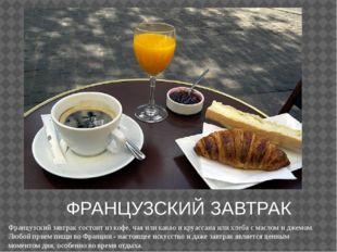 ФРАНЦУЗСКИЙ ЗАВТРАК Французский завтрак состоит из кофе, чая или какао и круа