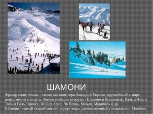 ШАМОНИ Французские Альпы - самые высокие горы Западной Европы, крупнейший в м