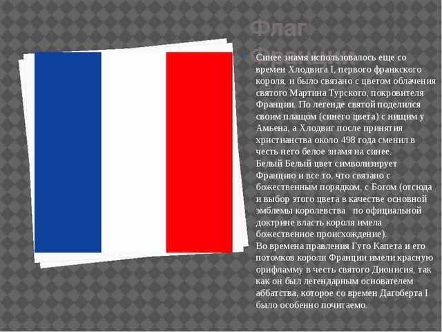 Флаг Франции Синее знамя использовалось еще со времен Хлодвига I, первого фра...