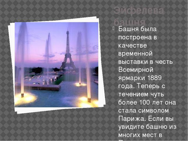 Эйфелева башня Башня была построена в качестве временной выставки в честь Все...
