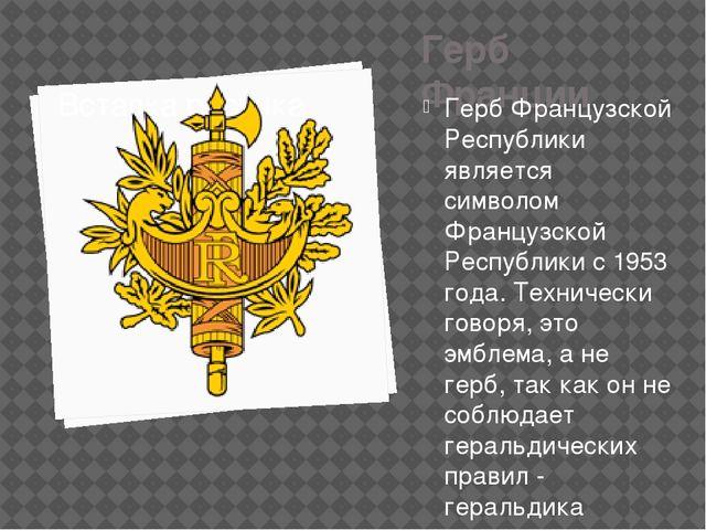 Герб Франции Герб Французской Республики является символом Французской Респуб...