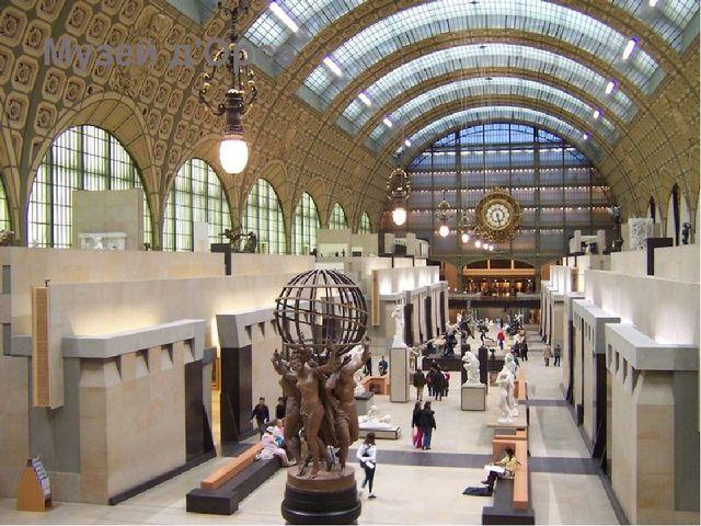 Музей д'Орсэ