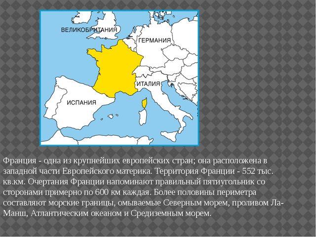 Франция - одна из крупнейших европейских стран; она расположена в западной ча...