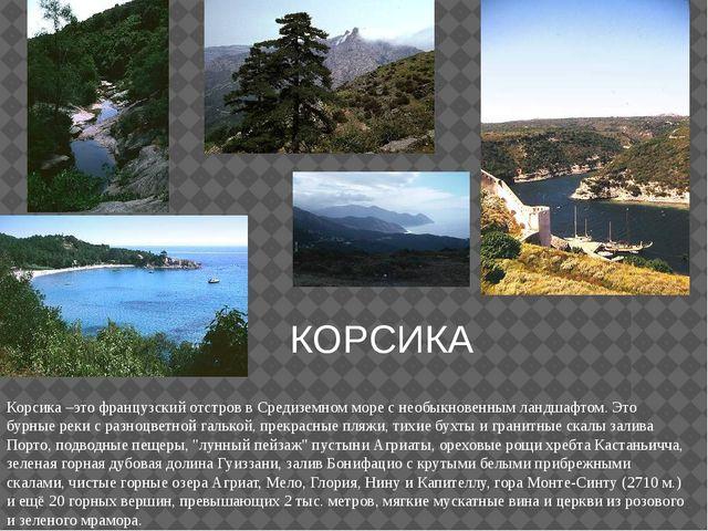 КОРСИКА Корсика –это французский отстров в Средиземном море с необыкновенным...