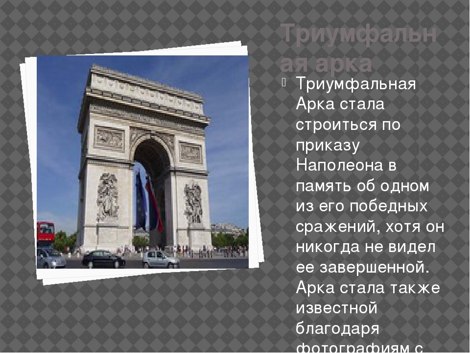 Триумфальная арка Триумфальная Арка стала строиться по приказу Наполеона в па...