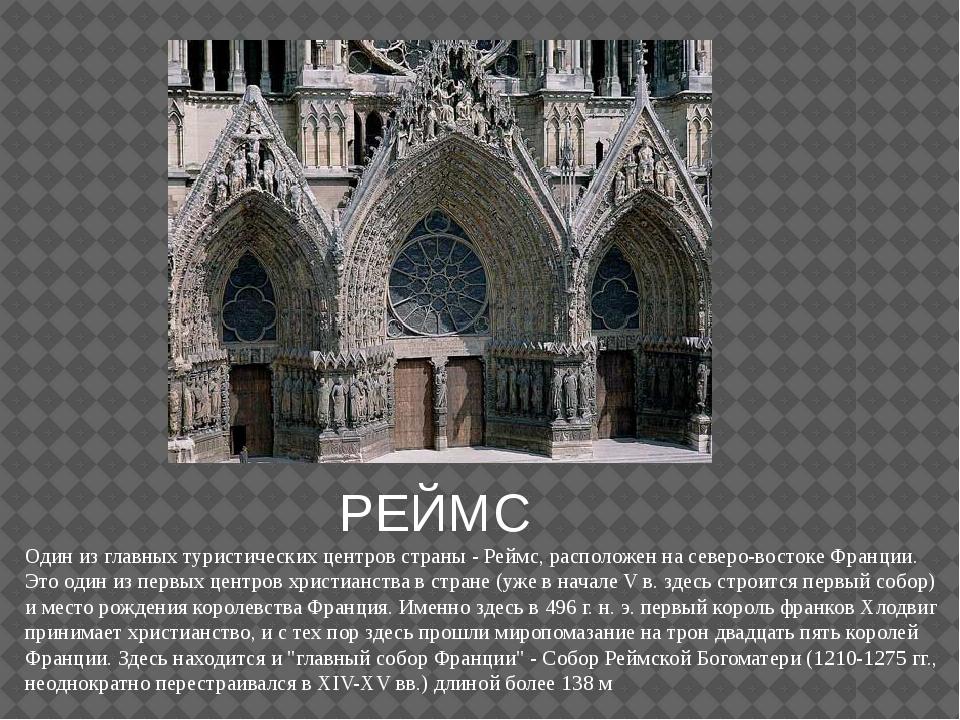 РЕЙМС Один из главных туристических центров страны - Реймс, расположен на сев...