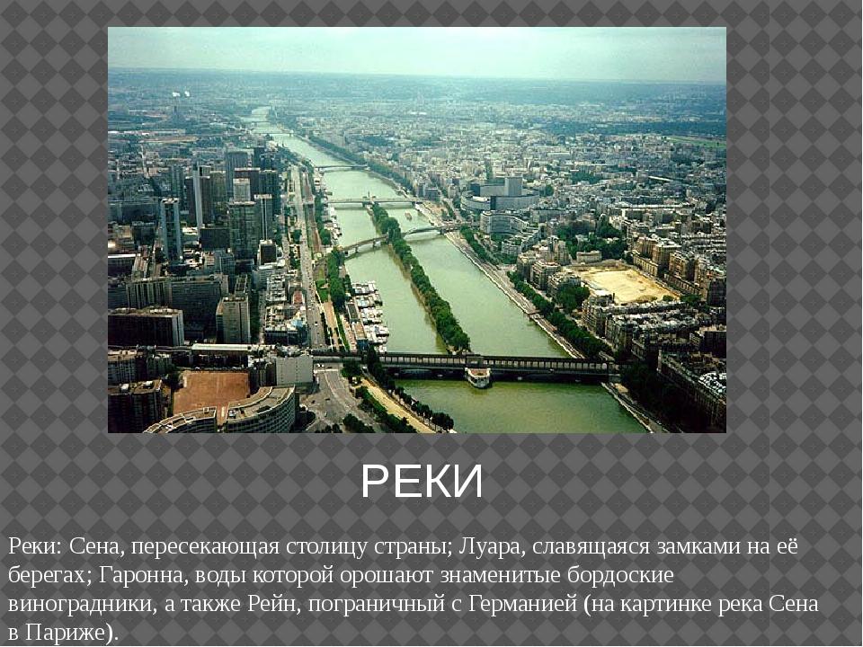 РЕКИ Реки: Сена, пересекающая столицу страны; Луара, славящаяся замками на её...