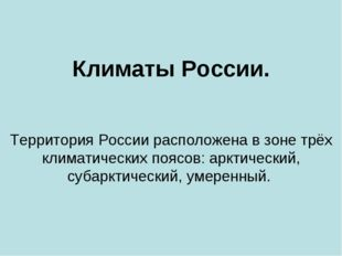 Климаты России. Территория России расположена в зоне трёх климатических поясо