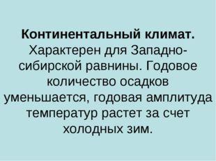 Континентальный климат. Характерен для Западно-сибирской равнины. Годовое кол