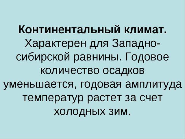 Континентальный климат. Характерен для Западно-сибирской равнины. Годовое кол...
