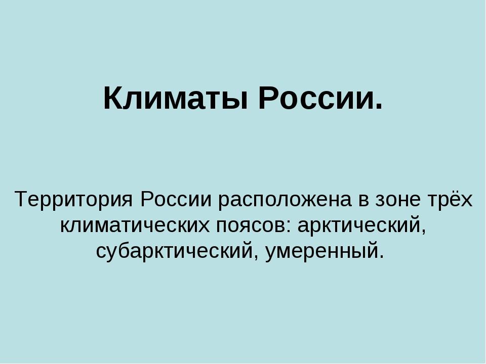 Климаты России. Территория России расположена в зоне трёх климатических поясо...